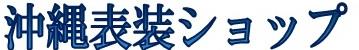 ◆沖縄表装ショップ◆