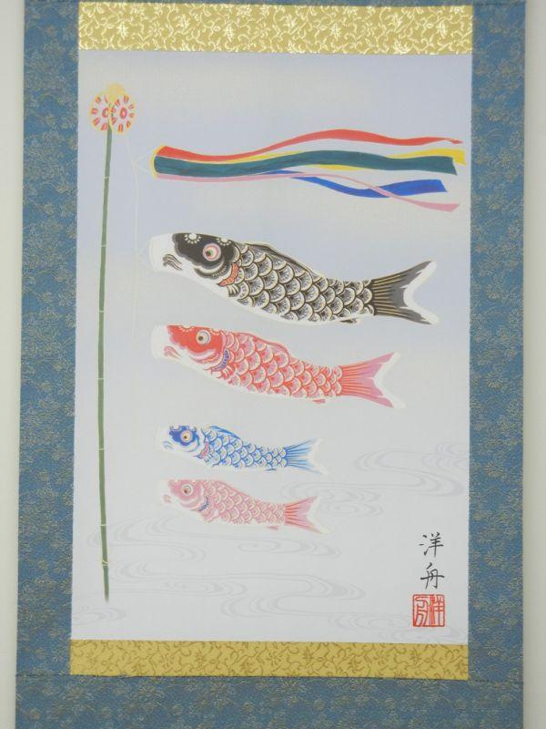 画像1: 掛け軸 鯉のぼり