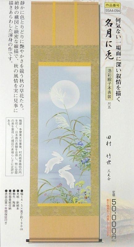 画像1: 掛軸 月見うさぎ