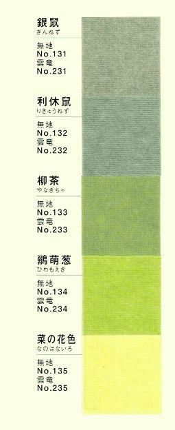 画像2: ワーロンシート 日本の色シリーズ