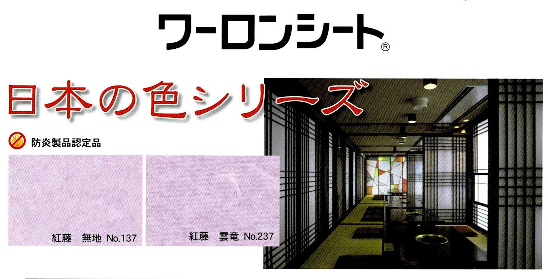 画像1: ワーロンシート 日本の色シリーズ