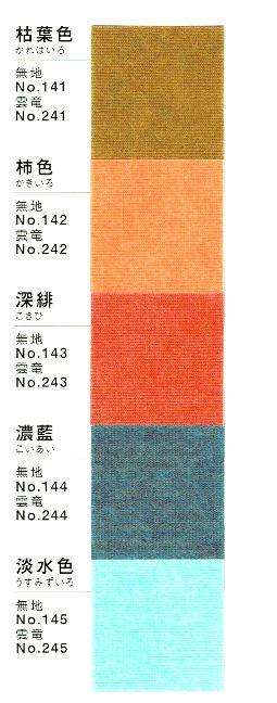 画像4: ワーロンシート 日本の色シリーズ