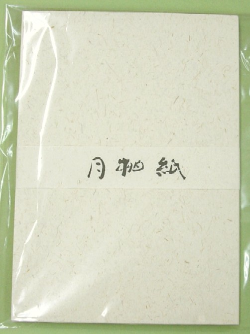 画像1: 月桃紙 コピー用紙 B5